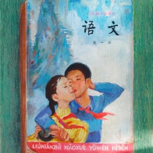wang-zi-english-textbook.jpe